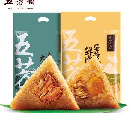 五芳斋 蛋黄肉粽量贩装
